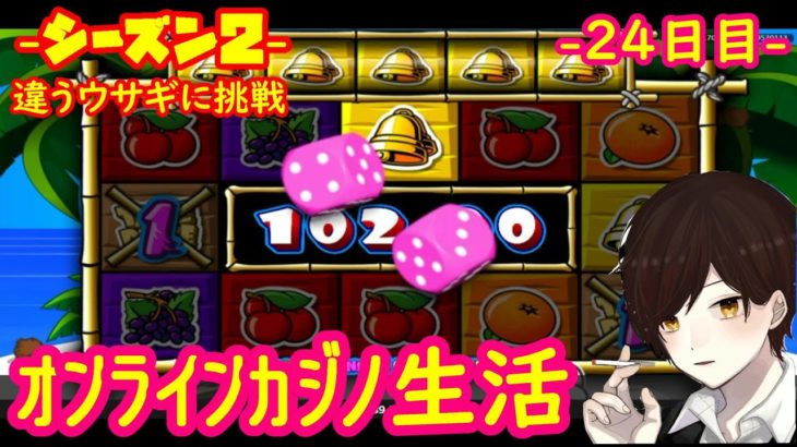 24日目 オンラインカジノ生活シーズン2【ラッキーニッキ―】