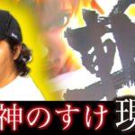 【俺たちのパチスロ】鬼の城(2/4)【LIVE配信】