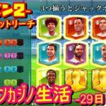 29日目 オンラインカジノ生活シーズン2【カジノエックス】