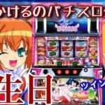 【パチスロ実戦】遥さん生誕祭【ツイン3】