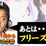 【俺たちのパチスロ】バジリスク絆(3/4)【LIVE配信】