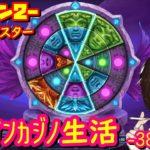 38日目 オンラインカジノ生活シーズン2【ベラジョンカジノ】