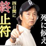 【俺たちのパチスロ】バジリスク絆(4/4)【LIVE配信】
