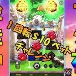 #77【オンラインカジノ スロット】1回転1,000円BET‼金蛙神マジ神!
