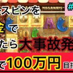 【9日目】〜人生逆転ゲーム〜がちで100万円目指します【オンラインカジノ】【スロット】【Extra Chilli】