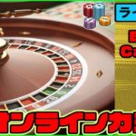 【Bons Casino(ボンズカジノ)】(生配信)オンラインカジノ