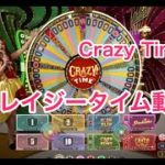 Crazy Time(クレイジータイム)のCrazy Timeのプレイ動画