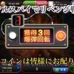 【スマホゲーム】ロイヤルスパイをリベンジ戦! (ゴールデンホイヤー)【カジノゲーム】【勝ちコインは皆様にお配りします】 (Golden Ho Yeah)