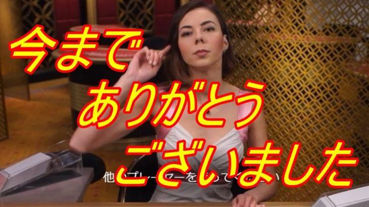 【オンラインカジノ】もう何もやる気起きません。【Online Blackjack】【無職借金1500万円】part26