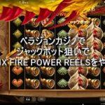 ベラジョンカジノでジャックポット狙いでPHOENIX FIRE POWER REELSをやってみた