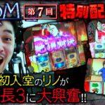 《特別配信企画》RooM 第7回【押忍!番長3】《リノ》[ジャンバリ.TV][パチスロ][スロット]