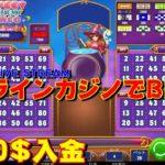 【オンラインカジノ】SWEET ALCHEMY BINGO【CasinoXニコム】