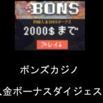 【オンラインカジノ】【ボンズカジノ】初回入金ボーナスダイジェスト#1
