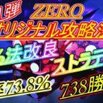 【オンラインカジノ】第1弾 ZEROオリジナル65%法改良ストラテジー 最大単発連勝数…怒涛の22連勝!!!