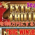 #04「BIG WIN連発!!」オンラインcasino