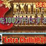 #04「Extra Chilli絶好調!」オンラインcasino