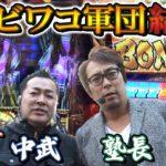 【ビワコ軍団結成!】スロモンTAG #081~#082【パチスロ】