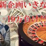 いきなり○○万円負け!?オンラインカジノで毎月10万円は勝てるのか⁉