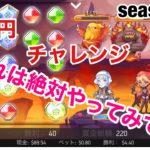 オンラインカジノ(ベラジョンカジノ)1万円をどこまで増やせるかチャレンジ シーズン2#1 スロットギャンブル