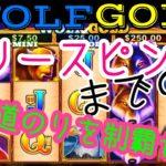 オンラインカジノ(ベラジョンカジノ)1万円をどこまで増やせるかチャレンジシーズン2#4 スロット ギャンブル