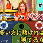 【17日目】人生逆転ゲーム〜ガチで100万円目指します〜【オンラインカジノ】【バカラ】【攻略】【必勝法】