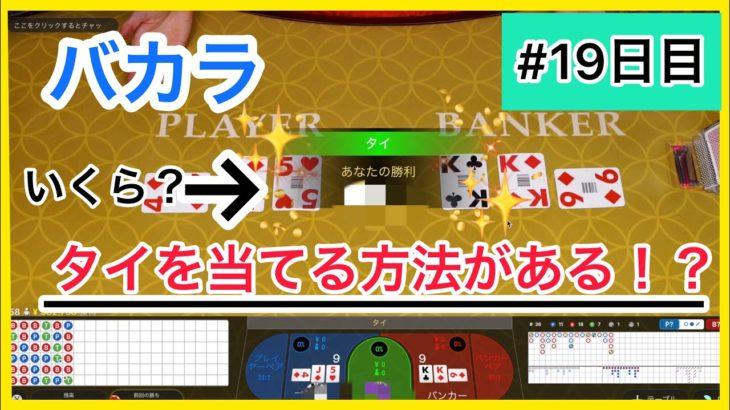 【19日目】人生逆転ゲーム〜ガチで100万円目指します〜【オンラインカジノ】【バカラ】【攻略】【必勝法】