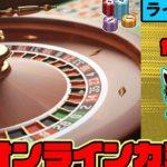 【かじ旅】(#2 生配信)オンラインカジノ