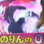 水瀬・みのりんの逮捕しちゃうゾ♡#3 【押忍!サラリーマン番長】【シンデレラブレイド2】【みどりのマキバオー】【パチスロ鉄拳3rd】