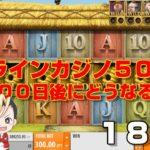 【オンラインカジノ】30万円で100日後にどうなるか!?18日目【CasinoInカジノインノニコム】