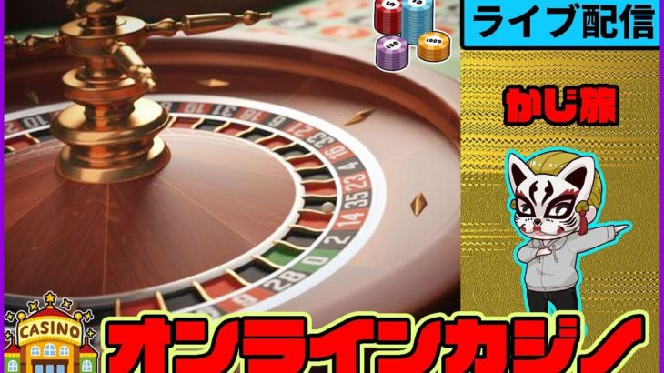 【かじ旅】(#4 生配信)オンラインカジノ
