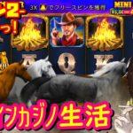 48日目 オンラインカジノ生活シーズン2【BONSカジノ】