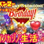 50日目 オンラインカジノ生活【シーズン2】