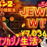 54日目 オンラインカジノ生活シーズン2【BONSカジノ】