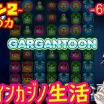 60日目 オンラインカジノ生活【シーズン2】