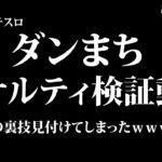 【ダンまち】設定6実践#5  ペナルティ検証動画【パチスロ】
