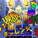 #79【オンラインカジノ|スロット】1回転3,500ベットチャレンジ!金蛙神は女神?ちに神?!