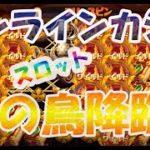 #83【オンラインカジノ|スロット】火の鳥が如く!
