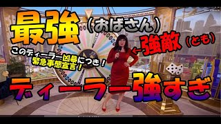 #87【オンラインカジノ|ライブゲーム】宿敵(おばさん)ディーラー強すぎワロタw