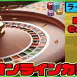 【Bons Casino(ボンズカジノ)】(#11 生配信)トーナメント!!オンラインカジノ