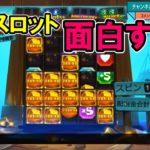 【オンラインカジノ】GOLDLINK このスロット面白いよ!