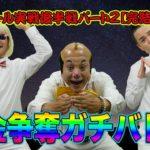 パチンコパチスロまっぽしTV#147 賞金争奪ガチバトル!其の④【完結編】