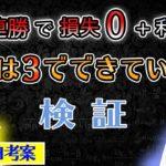 【ジパングカジノ研究所 Vol.89】3連勝で損失0!そして勝利数分の利益「世界は3でできている法」検証(ヨーロピアンルーレット)