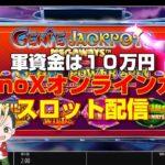 【オンラインカジノ】megaWAYS系スロットでフリスピ買います配信【CasinoXニコム】