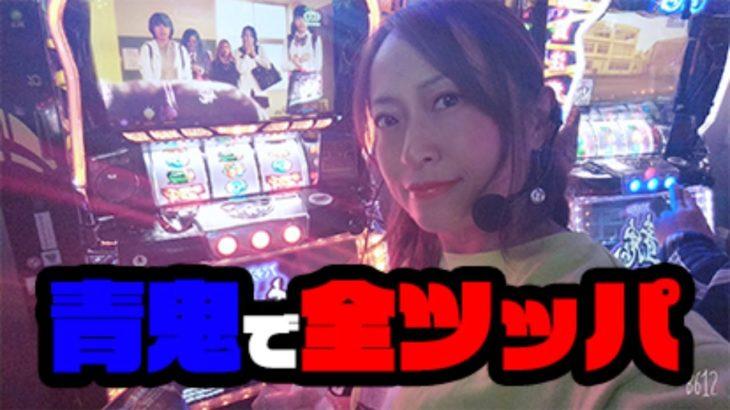 パチスロ生配信青鬼全ツッパ後編【real回胴LIVE#20】
