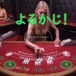 ゆかり&きりたん 夜カジノ生放送  slot casino【joycasino】