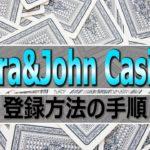 【オンラインカジノ】ベラジョンカジノ登録方法
