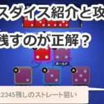 ナイスダイスの遊び方と攻略(残し戦略)【俺のベラジョンカジノ】