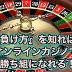 『負け方』を知ればオンラインカジノで勝ち組になれる!オンラインカジノで勝ち組になるための『負け方』について解説します