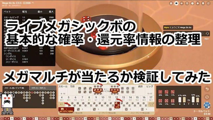 ライブメガシックボの説明・確率・メガマルチ【俺のベラジョンカジノ】