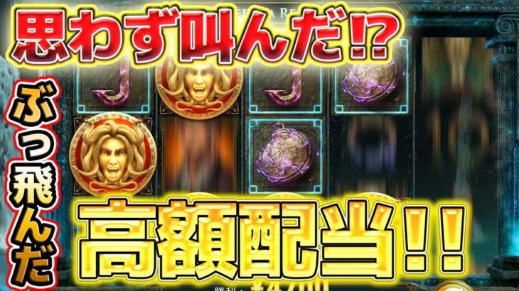 【オンカジ】ついにキタ?!初大勝利で中毒者誕生ww#3【オンラインカジノ】【シールドオブアテナ】
